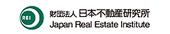 一般財団法人 日本不動産研究所
