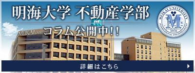 明海大学不動産学部コラム